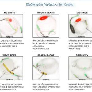 Top One – Εξειδικευμένα Παράμαλλα Surf Casting